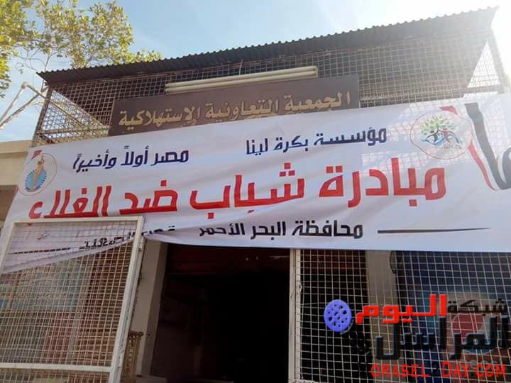 """"""" بكرة لينا """" تحارب غلاء الأسعار بدشين حملة بالقصير"""