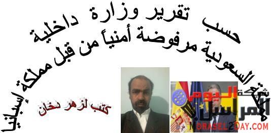 حسب تقرير وزارة داخلية  مملكة السعودية مرفوضة أمنياً من قبل مملكة إسبانيا