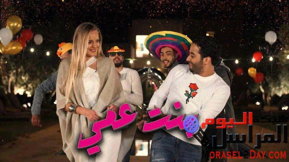"""فريق """"كرافاطا"""" يطلق كليب """"بنت عمي"""" بمزيج من التراث المصري والمغربي"""