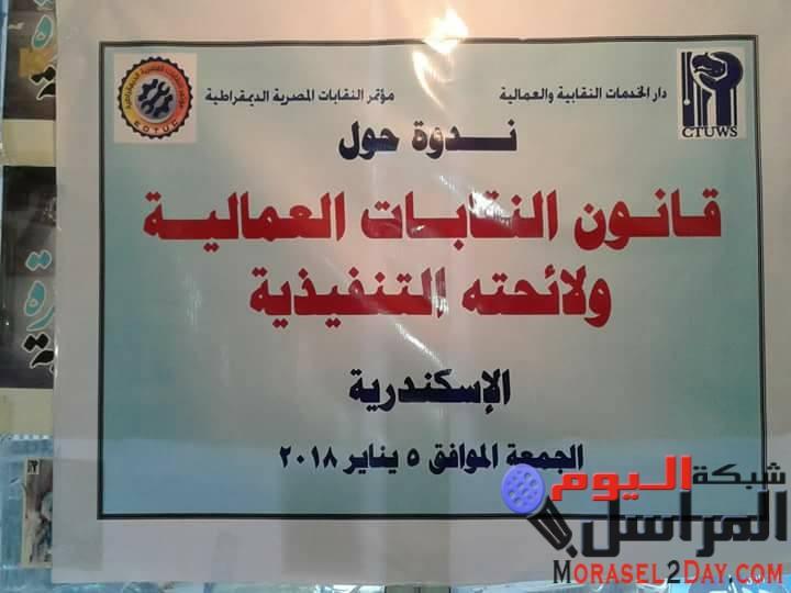 نقابات المستقلين بالاسكندرية يعلنوا عن أخطاء القانون وخطورتة علي المسقلين وصمودهم رغم التحديات بمساندة دار الخدمات العمالية