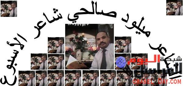 الشاعر ميلود صالحي شاعر الأسبوع