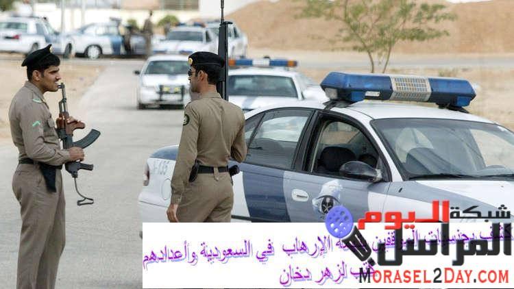 كشف بجنسيات الموقفين بتهمة الإرهاب في السعودية وأعدادهم