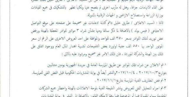قصف جبهه الإعلامى المفصول بعناية نائب وزير الزراعة