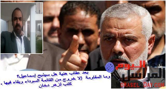 بعد عقاب هنية هل سيذبح إسماعيل؟ وما المقاومة إلا خروج من القائمة السوداء وبقاء فيها .