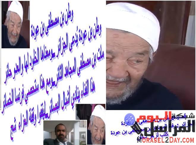 قصيدة:وطن بن مصطفى بن عودة  الجزائر : وفاة المجاهد بن مصطفى بن عودة