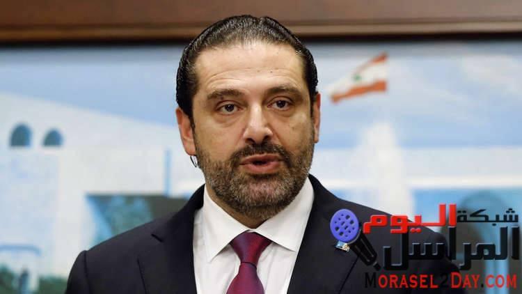 لا يريد لبنان طرد الأشقاء السوريين  الحريري يُجدد الترحاب باللاجئين