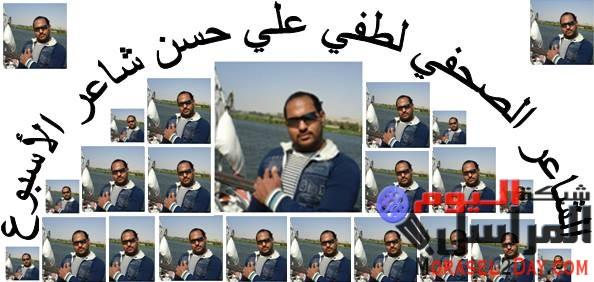 الشاعر الصحفي لطفي علي حسن شاعر الأسبوع