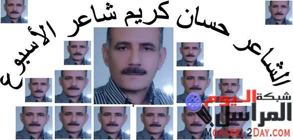 الشاعر حسان كريم شاعر الأسبوع