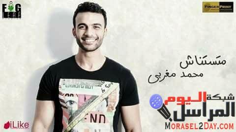 """بالفيديو.. محمد مغربي يطرح أغنيته الجديدة """" متستناش"""" لعيد الحب"""
