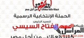 رئيس لجنة الصناعة بالبرلمان يعقد مؤتمراً جماهيرياً لتأييد السيسي في الشيخ زايد.