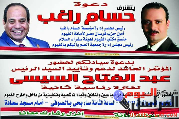 المستشار حسام راغب يعقد مؤتمرا شعبيا بحى الصوفى الخميس القادم لدعم الرئيس السيسى