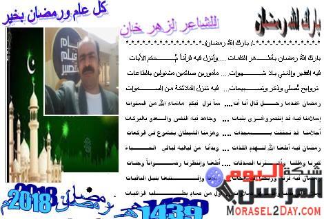 """كلمات الشاعر العربي الجزائري لزهر دخان قصيدة"""" بارك الله رمضان"""""""