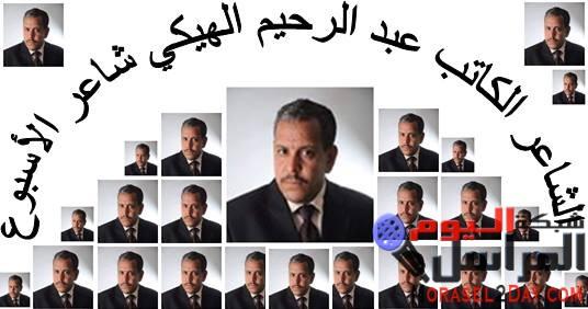الشاعر الكاتب عبد الرحيم الهيكي شاعر الأسبوع