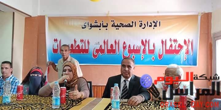 صحة ابشواى / الاحتفال بالأسبوع العالمي للتطعيمات وتكريم الفريق الصحي