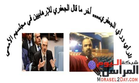 الرأي ورأي الجعفري…. أخر ما قال الجعفري للإرهابيين في مجلسهم الأممي