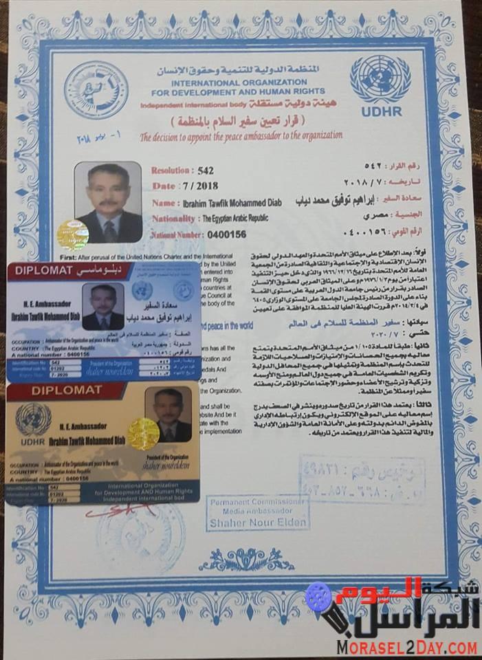 قرار تعيين سفير لمعالي/إبراهيم توفيق محمد دياب
