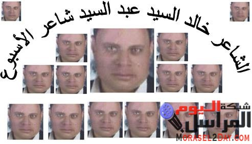 الشاعر خالد السيد عبد السيد شاعر الأسبوع