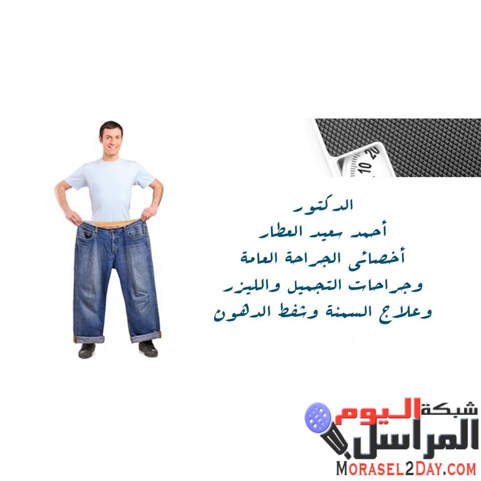 وزن مثالي بدون تعب مع الدكتور / أحمد العطار :-