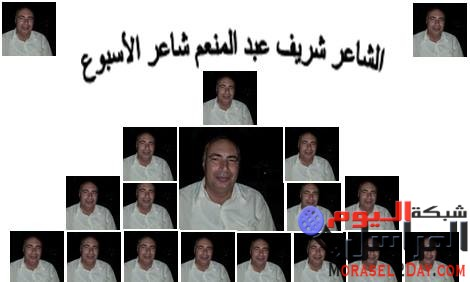 الشاعر شريف عبد المنعم شاعر الأسبوع