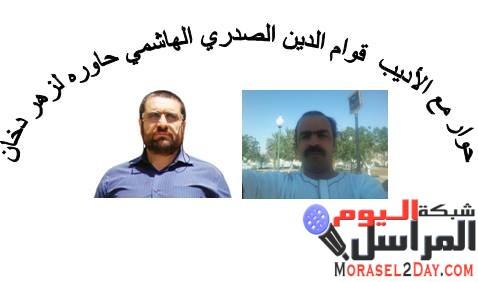 حوار مع الأديب قوام الدين الصدري الهاشمي حاوره لزهر دخان