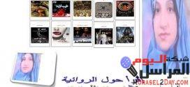 إقرأ حول الكاتبة منال عبد الحميد