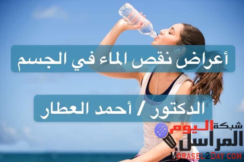 أعراض نقص الماء في الجسم مع الدكتور / أحمد العطار