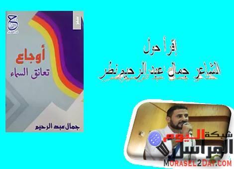 إقرأ حول الشاعر والكاتب جمال عبد الرحيم نطر