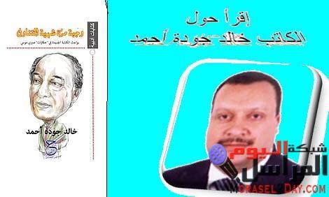 الضرب لو سمح القانون هو كل كلمة يقولها الناقد إقرأ حول الكاتب جودة أحمد