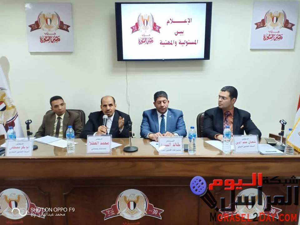 """إنطلاق ندوة """"الإعلام بين المسئولية والمهنية"""" بـ""""مصر الثورة""""…بالصــــور"""