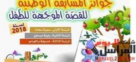 إنقاضاً لآدب الطفل الجزائري  تنظيم مسابقة تأليف قصص الأطفال هو الحل