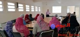 صحة الفيوم : دورة تدريبية للممرضات حول مرض ( الدرن ) وطرق العلاج الحديثة