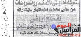 مباني عصر الخديوي إسماعيل مهددة بالإختطاف في الفيوم