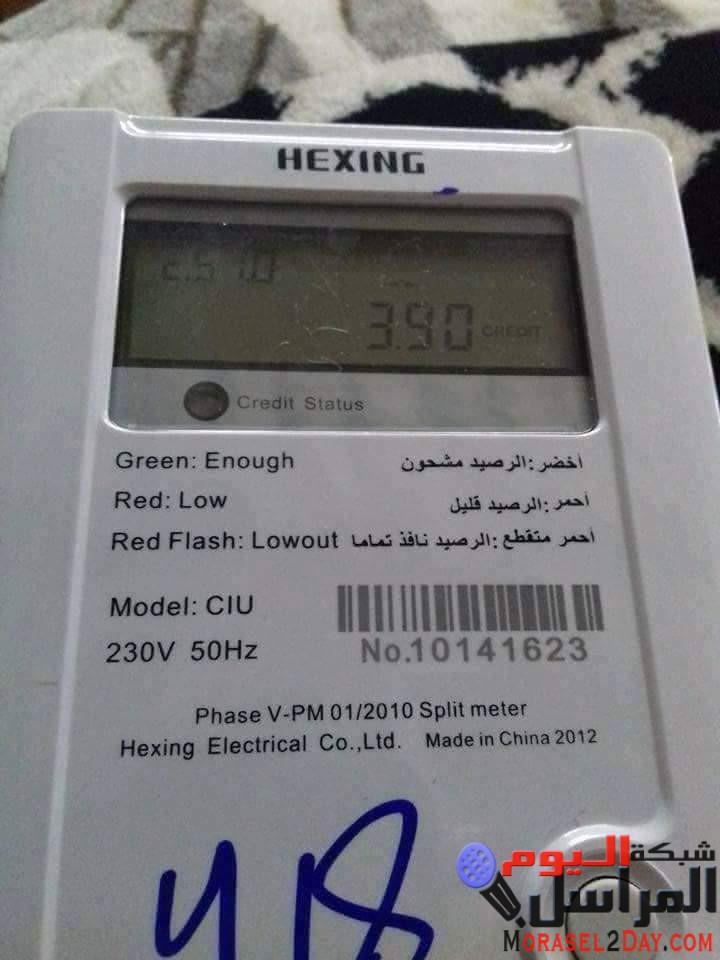 الكهرباء: مد فترة توصيل العداد الكودي حتى أبريل المقبل