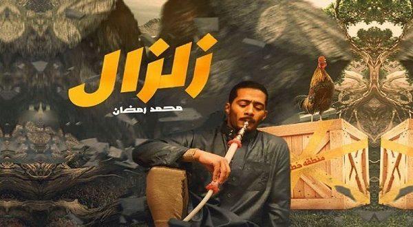 زلزال محمد رمضان.. أي القنوات ستعرض المسلسل؟