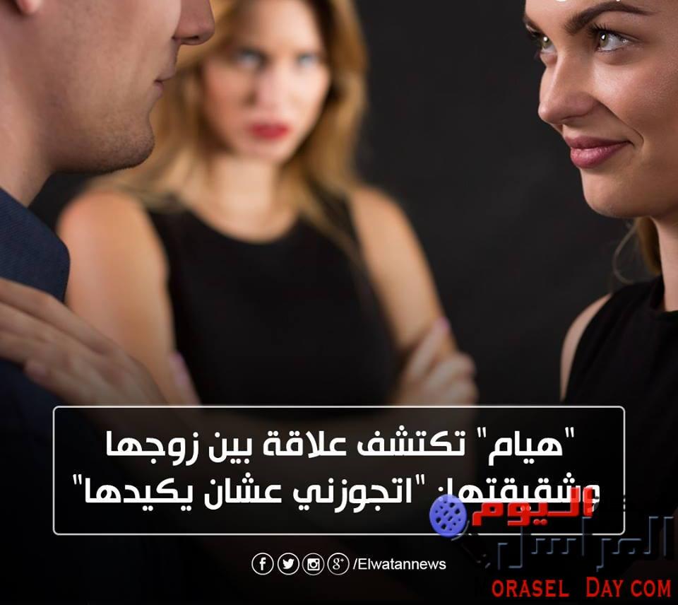 """هيام"""" تكتشف علاقة آثمة بين زوجها وشقيقتها: """"اتجوزني عشان يكيدها"""""""