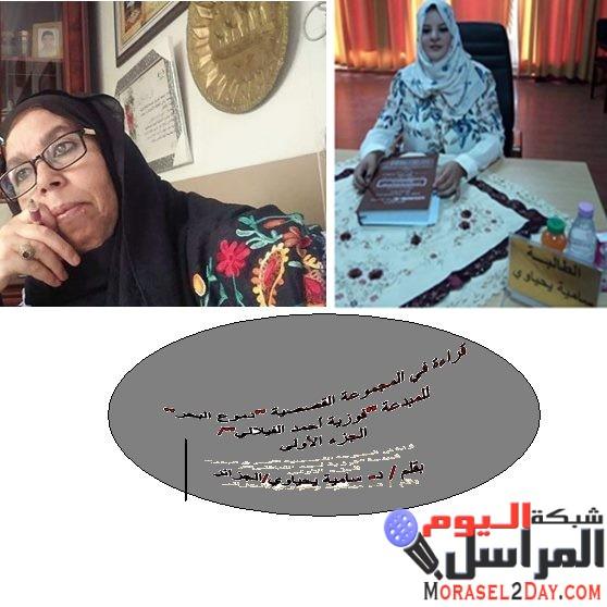 """قراءة في المجموعة القصصية """"دموع البحر"""" للمبدعة """"فوزية أحمد الفيلالي""""/ الجزء الأولى"""