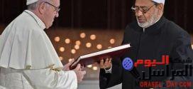 تعرف على.. رد فعل بابا الفاتيكان بعد إعلان الإمارات تأسيس لجنة عليا لتحقيق أهداف وثيقة الأخوّة الإنسانية