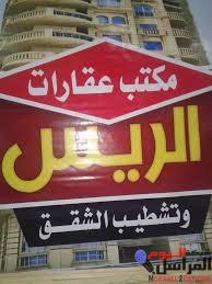 أحدث صرخه فى مجال العقارات قريبا مكتب الريس بجوار مجمع بدر الإسلامى بالفيوم
