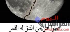 من معجزات القرآن والسنة