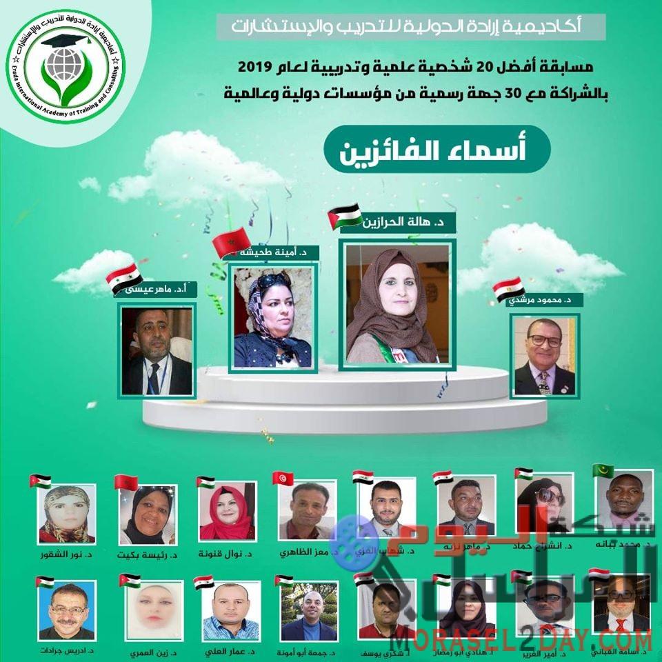 اكاديمية ارادة الدولية للتدريب تعلن انتهاء التصويت وفوز 20 مرشحاً كأفضل شخصية علمية وتدريبية لعام 2019.