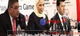 مصر تنظم أول ألعاب أفريقيا للأولمبياد الخاص2020