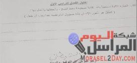 معلم بالسعودية يشطب اسم الجلالة من أوراق الاختبارات ويكتب الشيطان بدلاً منه