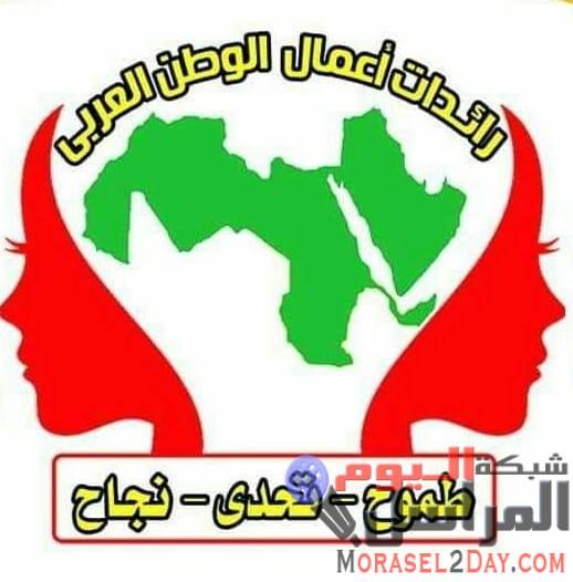 رائدات الأعمال يستعد لتكريم أفضل الشخصيات العربية عالمياً.