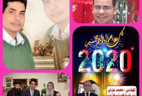 المهندس محمد عزمى رئيس هندسة كهرباء غرب يهنئ الأخوة الأقباط بعيد الميلاد المجيد