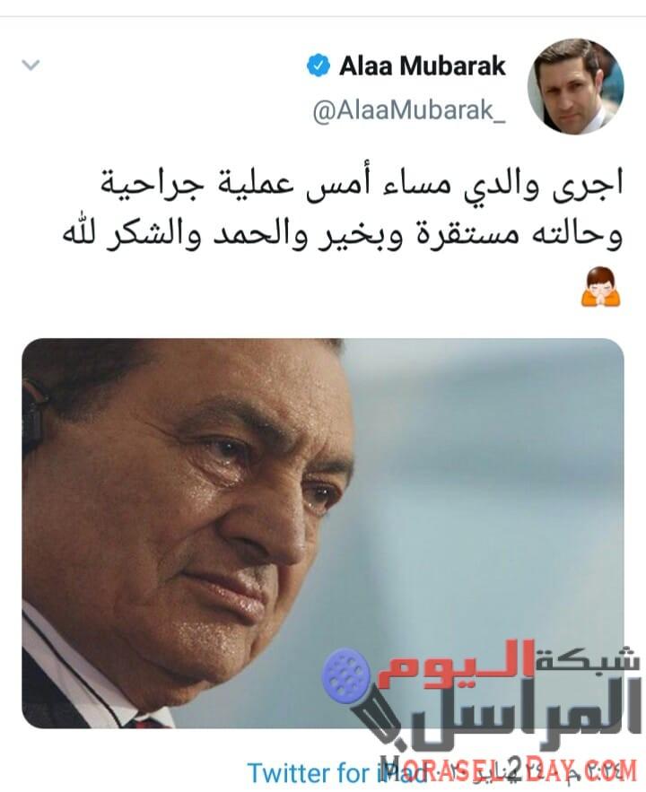 تعرف على الحاله الصحيه للرئيس الأسبق حسنى مبارك .. بعد إجراءه عملية جراحيه أمس