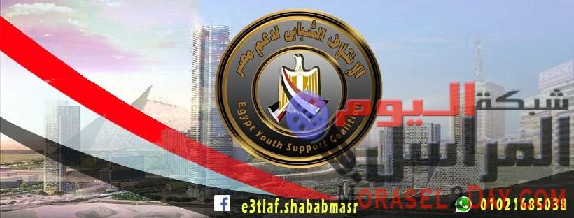 """ألإئتلاف الشبابي لدعم مصر يطلق مبادرة """"قادة المستقبل"""""""