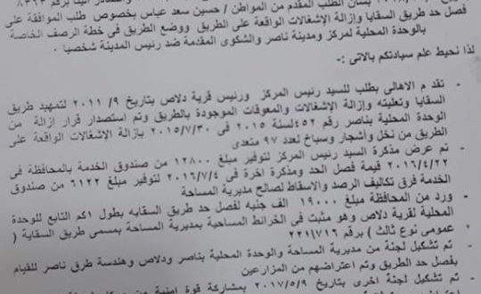 فى الفيوم وبالمستندات التعدي علي أراضي الدوله عرض مستمر  في ظل غفله المسؤلين