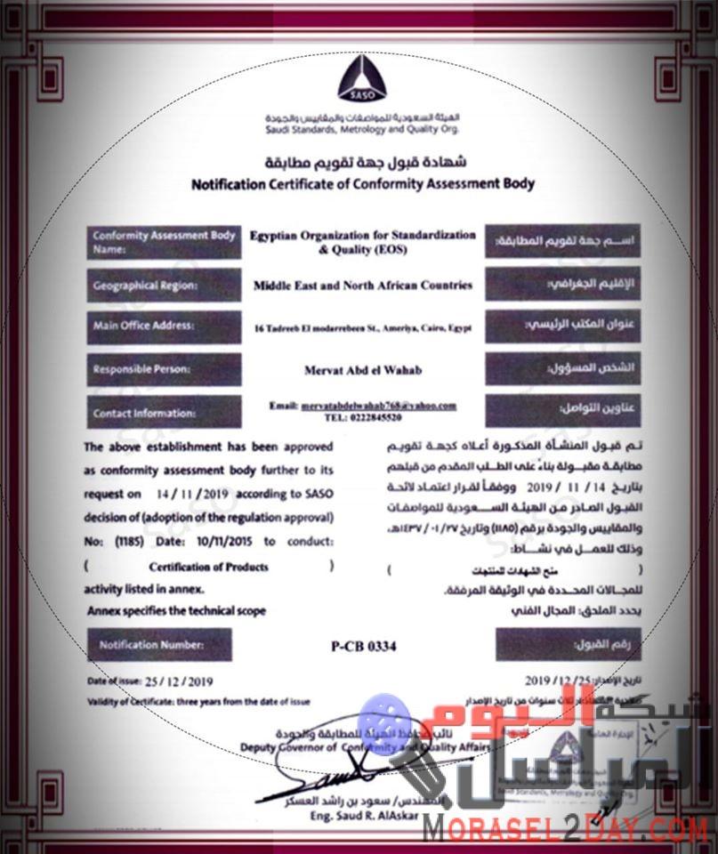 """تسجيل هيئة المواصفات والجودة ضمن جهات تقويم المطابقة العالمية ببرنامج """"سابر"""" السعودي"""
