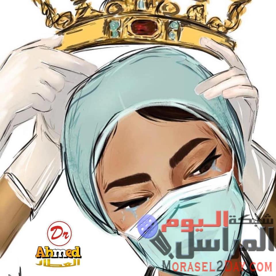 أحمد العطار يكتب… إلى كل طبيبة وممرضة وعاملة: لكِي مني تحية