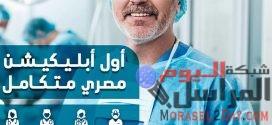 """""""دكتور ايجى""""تطبيق طبى مجانى لمنع الزحام ومحاربة الغلاء"""
